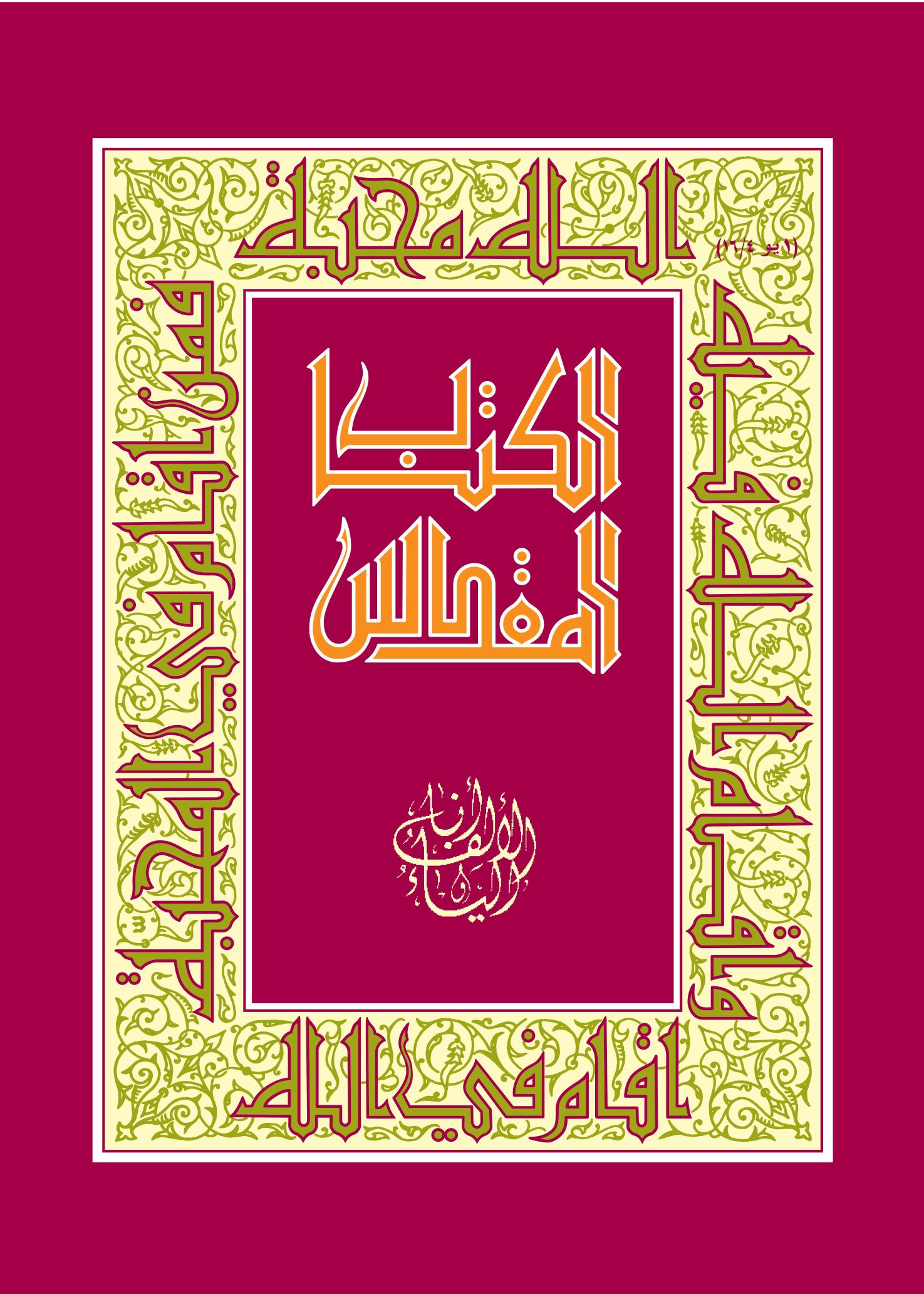 ترجمة الكتب الالكترونية pdf