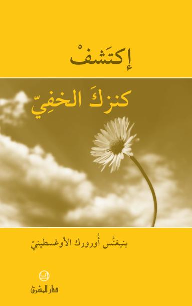 finding your hidden treasure the way of silent prayer